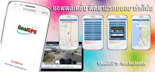 GoalGPS Tracking Mobile